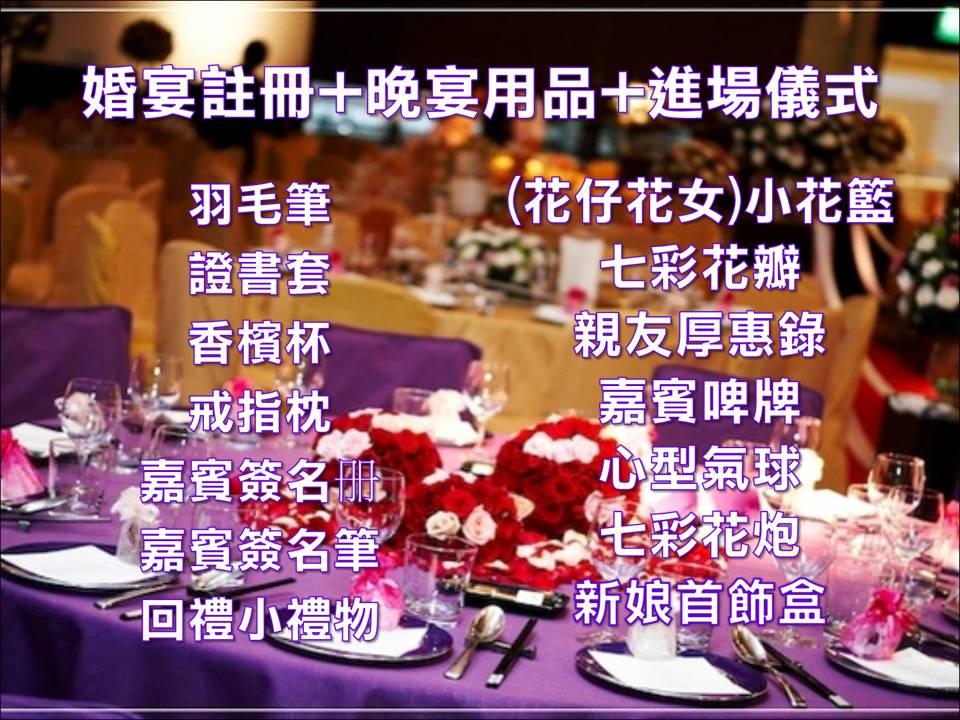 婚宴註冊、晚宴用品、進場儀式